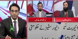 Cross Talk (Private Sector & Govt Policies) - 14th February 202