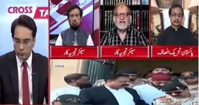Cross Talk (Uzair Baloch JIT Report) - 4th July 2020