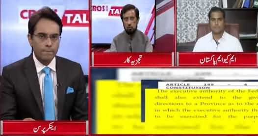 Cross Talk (Wafaq Aur Sindh Mein Mahaz Arai) - 13th September 2019