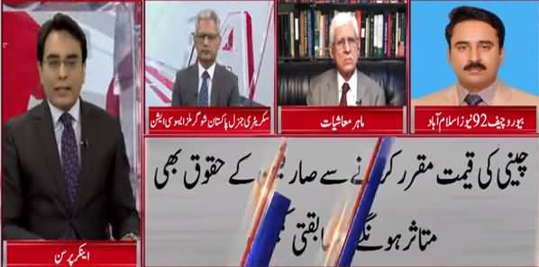 Cross Talk (Why Sugar Crisis Not Being Resolved) - 11th April 2021 |
