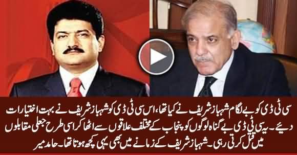 CTD Ko Shahbaz Sharif Ne Be Lagam Kia, Yeh CTD Begunah Logon Ko Qatal Karti Rahi - Hamid Mir