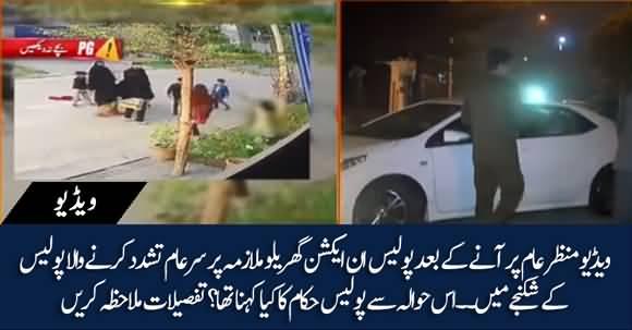 Culprit Arrested For Torturing 12 Year Child Servant In Faisalabad