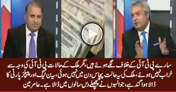 Current Condition of Pakistan Is Not Due to PTI, It Is Because of PMLN & PPP Govts - Amir Mateen
