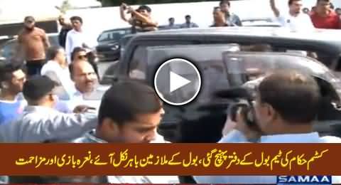 Customs Intelligence Team Reached BOL Office Karachi, BOL Employees Protesting & Resisting