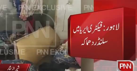 Cylinder Blasts in Factory Area Lahore, Four Injured