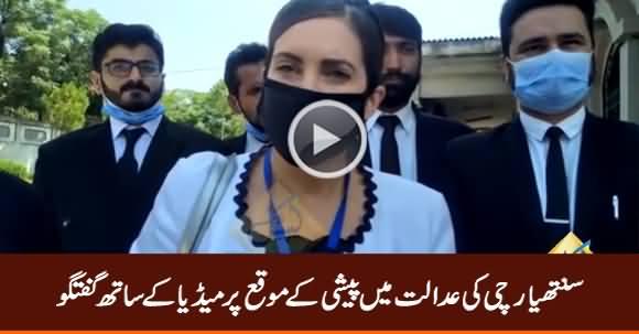 Cynthia Richie Media Talk Outside Islamabad High Court