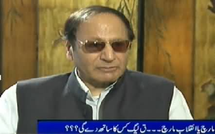 D Chowk (Chaudhry Shujaat Hussain Special Interview ) – 11th August 2014