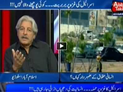 D Chowk (Israel Attacks on Gaza, Every One is Silent) – 13th July 2014