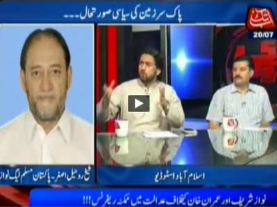 D Chowk (Political Situation of Pakistan) – 20th July 2014