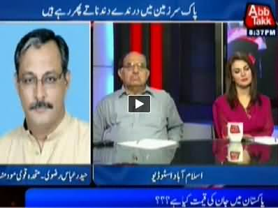 D Chowk (What is the Price of Human Life in Pakistan) – 25th July 2014