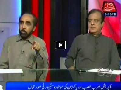 D Chowk (What PTI Want to Achieve From Long March) - 12th July 2014