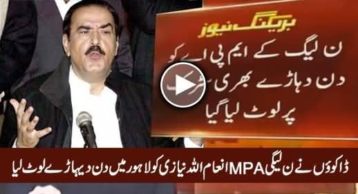 Daakuon Ne PMLN MPA Inamullah Niazi Ko Lahore Mein Din Deharey Loot Liya