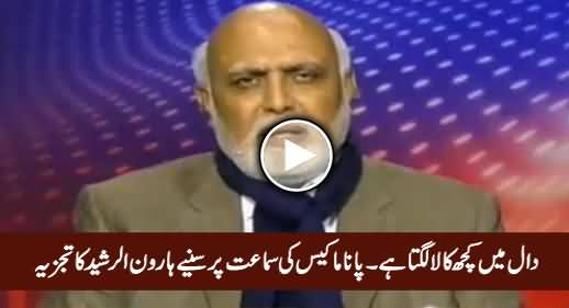 Daal Mein Kuch Kaala Lagta Hai - Haroon Rasheed Analysis on Panama Case Proceeding