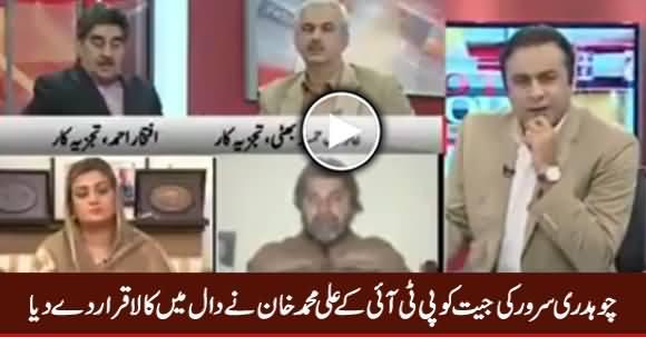 Daal Mein Kuch Kala Hai - Ali Muhammad Khan on Chaudhry Sarwar's Victory