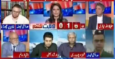 Report Card (Bani Gala Encroachment Case) - 7th August 2018