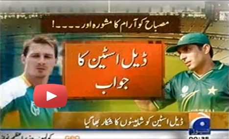 Dale Steyn Reply to PCB on suggesting rest for Misbah ul Haq