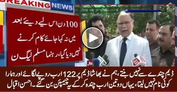 Dams Cannot Be Build With Donations - Ahsan Iqbal Criticizing PTI's Dam Campaign