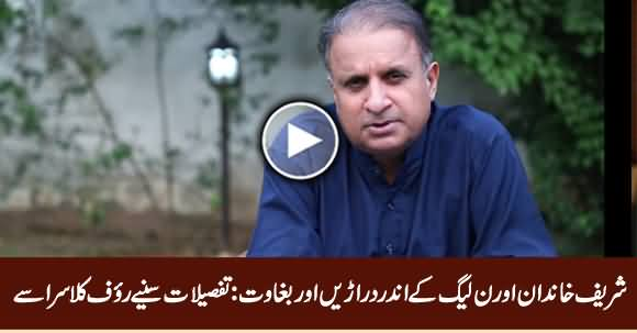 Dangerous Cracks in PMLN, Rebellion Surfaces Against House Of Sharifs - Rauf Klasra Shares Inside Stories