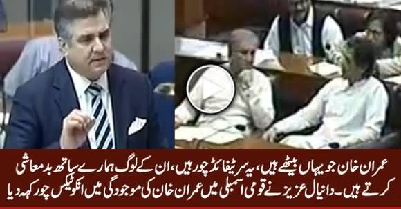 Daniyal Aziz Calls Imran Khan