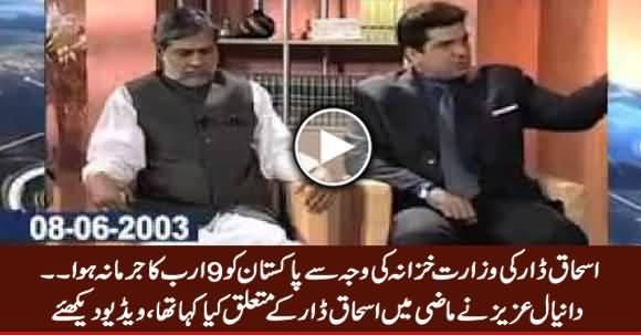 Daniyal Aziz Claimed Pakistan Was Fined Rs 9 Billion Due To Ishaq Dar's Finance Ministry