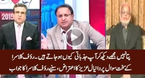 Daniyal Aziz Complains Rauf Klasra on His Tough Question, Listen Rauf Klasra's Reply