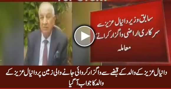 Daniyal Aziz Father's Response On Punjab Govt Action Against His Land
