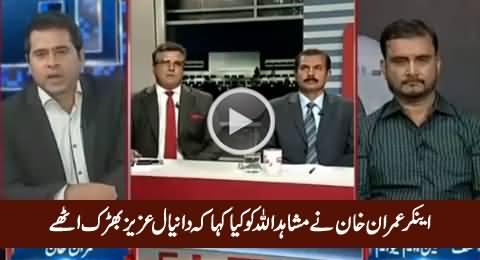 Daniyal Aziz Gets Angry on Anchor Imran Khan's Remarks About Mushahid Ullah Khan