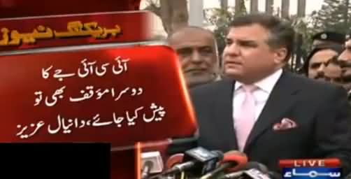 Daniyal Aziz Got Angry On Journalist Who Tried To Ask Question