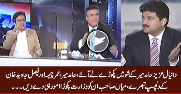 Daniyal Aziz Hamid Mir Ke Show Mein Pakore Le Aaye, Shurka Ke Dilchasp Tabsare