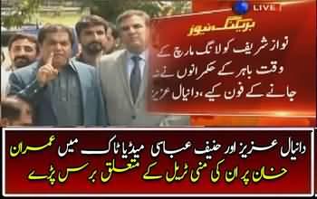 Daniyal Aziz & Hanif Abbasi Got Angry On Imran Khan