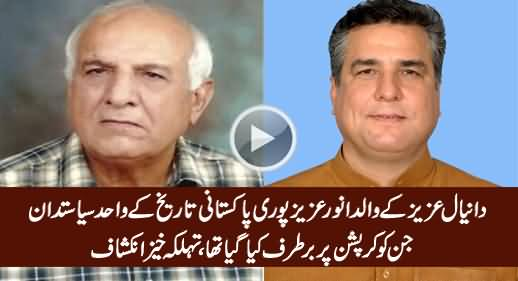 Daniyal Aziz's Father Anwar Aziz Is The Only Politician of Pakistan Who Was Fired on Corruption