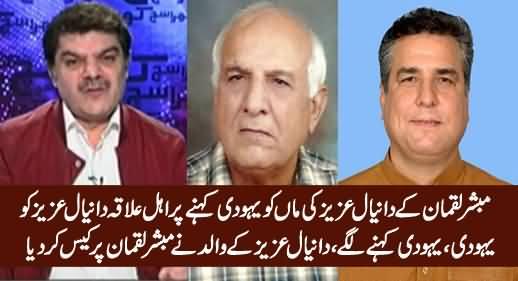 Daniyal Aziz's Father Files Case Against Mubashir Luqman For Calling Daniyal's Mother As Jew