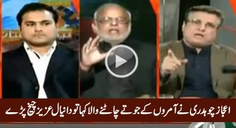 Daniyal Aziz Started Crying When Ejaz Chaudhry Called Him Boot Licker of Dictators