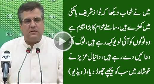 Daniyal Aziz Tells His Dream About Nawaz Sharif & Breaks All The Records of