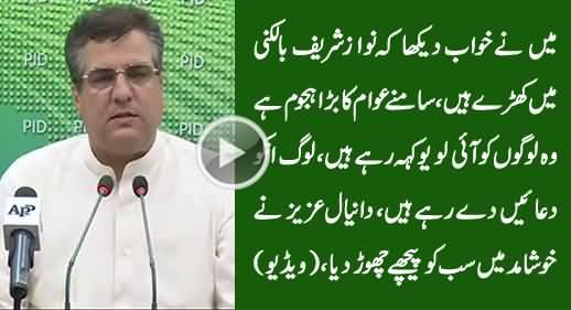 Daniyal Aziz Tells His Dream About Nawaz Sharif & Breaks All The Records of