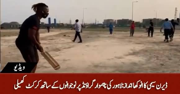 Daren Sammy's Unique Style, Plays Street Cricket With Youngsters In Lahore