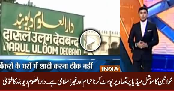Darul Uloom Deoband Fatwa Bans Muslims From Posting Pictures on Social Media, Calls It Un-Islamic