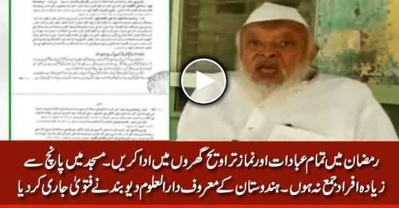 Darul Uloom Deoband (India) Issues Fatwa Regarding Traweeh & Prayers During Ramzan