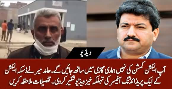 Daska By-Election - Hamid Mir Shared Shocking Video Of Presiding Officer About Alleged Rigging