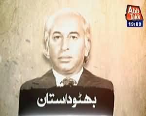 Dastan e Bhutto (A Special Program on Zulfiqar Ali Bhutto) - 4th April 2014