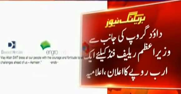 Daud Group Of Companies Donated 1 Billion Rupees In PM Relief Fund