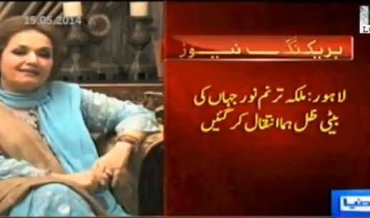 Daughter of Noor Jahan Zille Huma Passed Away in Lahore