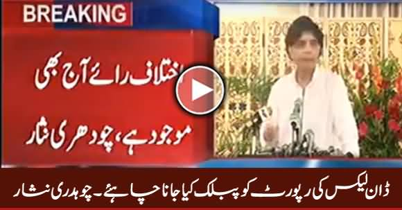 Dawn Leaks Report Should Be Made Public - Chaudhry Nisar