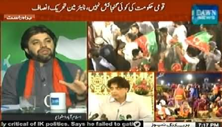 Dawn News (Azadi & Inqilab March Special Transmission) - 7PM To 8PM - 22nd August 2014
