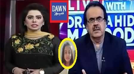 Dawn News Shocking Revelation In Zainab Case About Accused Imran Ali