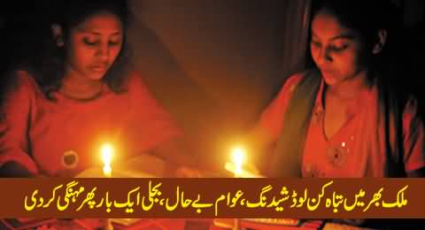Deadly Load Shedding in Whole Country, Public Crying, Govt Once Again Increased Electricity Rates