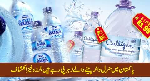 Deadly Poison in Many Pakistani Mineral Water Brands - Shocking Report By Quality Control Authority