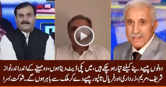 Deal Has Been Done, Both Nawaz & Zardari Will Be Out of Country Within Two Months - Shaukat Basra