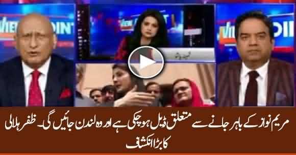 Deal Is Done, Maryam Nawaz Will Go To London - Zafar Hilaly Reveals