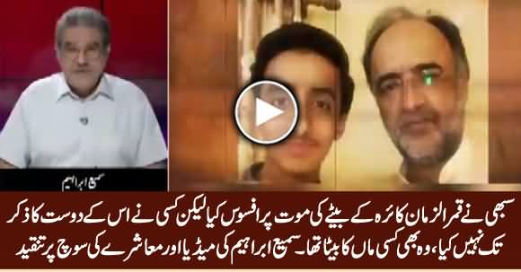 Death of Kaira's Son: Sami Ibrahim Showing The Real Face of Media & Society